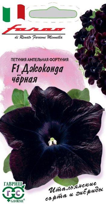 Петуния ампельная (Фортуния) Джоконда черная F